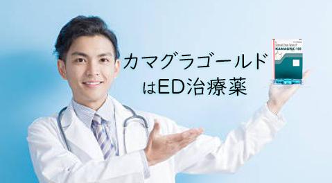 カマグラゴールドはED治療薬